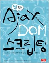 ajax_dom_scripting